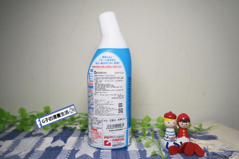 馬桶專用濃縮去汙消臭劑.AIMEDIA艾美迪雅.馬桶尿垢.汙垢輕鬆去除.日本製開箱