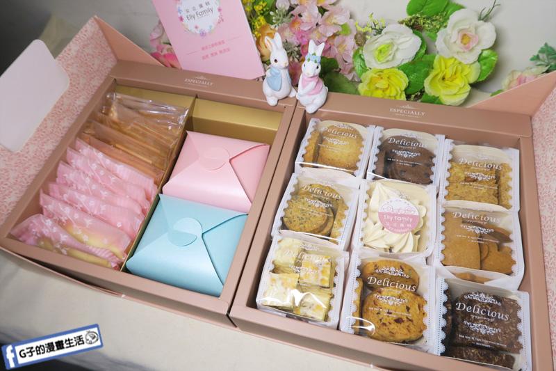 艾立蛋糕 手工喜餅開箱