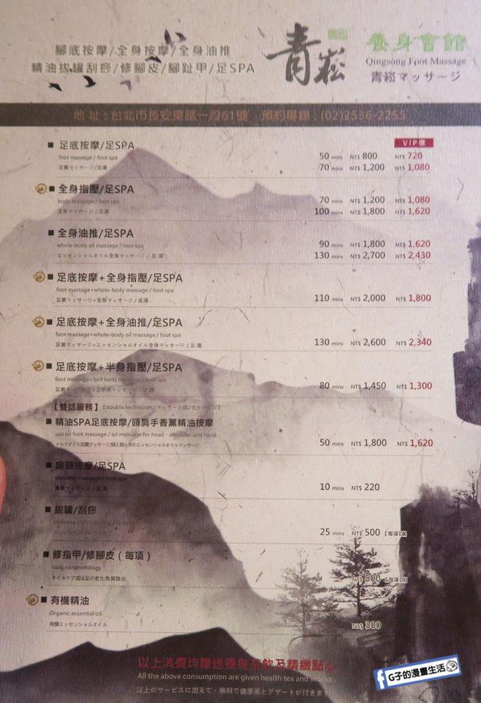 【中山按摩】青崧養身會館.善導寺站.松江南京站.腳底按摩+全身油壓