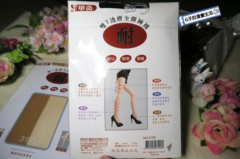 華貴絲襪.8倍彈力超彈性絲襪.雙T透膚全彈性絲襪.絲襪開箱