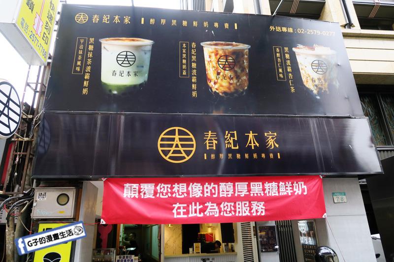 春紀本家 飲料店.台北小巨蛋手搖飲料.黑糖波霸鮮奶.春紀抹茶波霸鮮奶