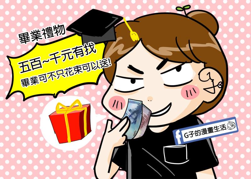 愛禮物XG子的漫畫生活.畢業禮物清單推薦