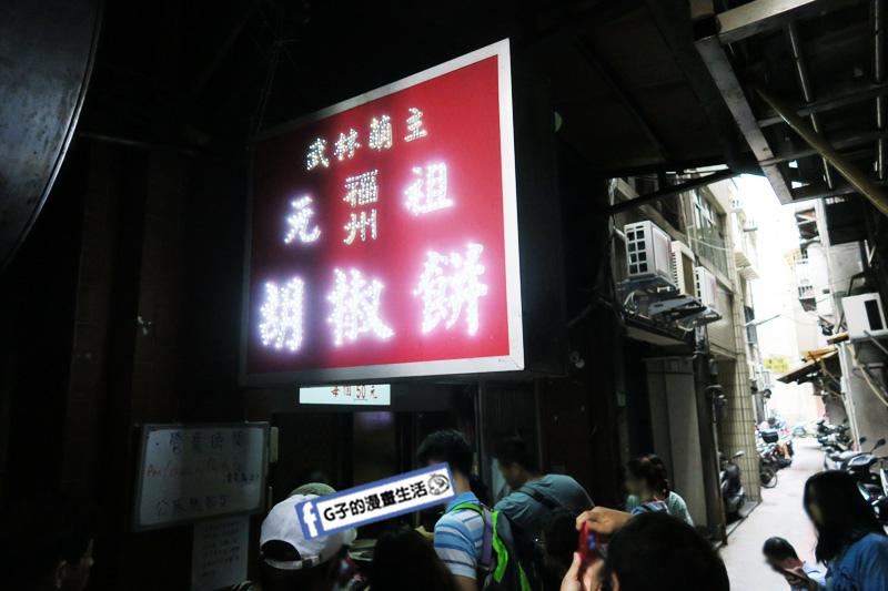 艋舺 龍山寺捷運站 萬華美食小吃 武林萌主元祖福州胡椒餅