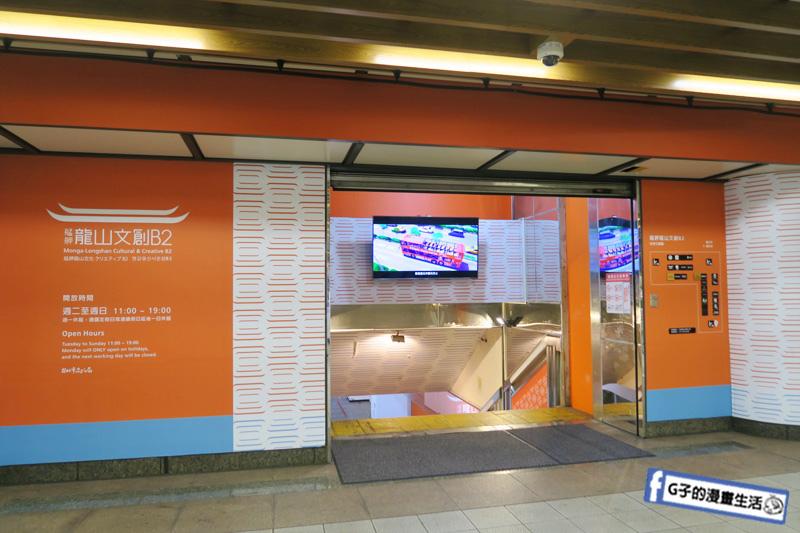 艋舺龍山文創B2 就在龍山寺捷運站