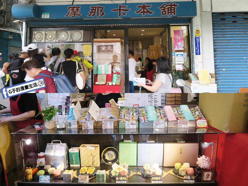 艋舺 龍山寺捷運站 摩那卡本鋪 日式甜點