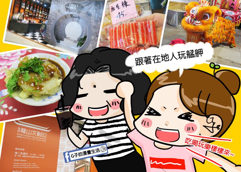 艋舺龍山文創B2 X G子的漫畫生活.萬華旅遊.在地文創.美食小吃
