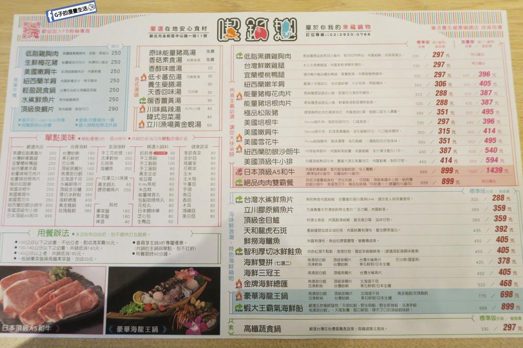 喫鍋趣.永和頂溪火鍋.涮涮鍋.平價鍋物