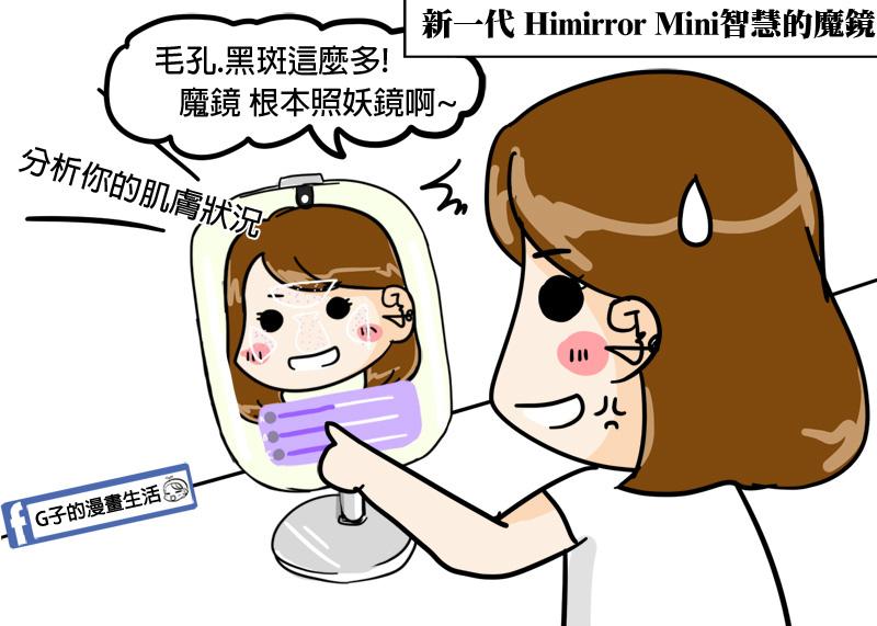 Himirror Mini 智慧魔鏡迷你姬.美妝X保養 開箱