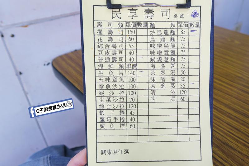 永和民享壽司菜單MENU
