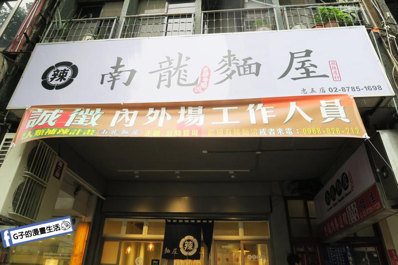 南龍麻辣麵屋,永春麻辣,永春牛肉麵,麻辣牛肉麵