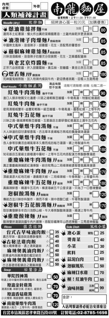 南龍麵屋-忠五店 菜單MENU