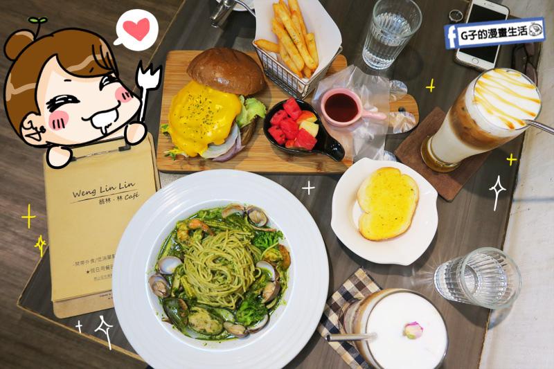 板橋新埔捷運站-翁林林Café.不限時咖啡廳.早午餐.寵物友善餐廳