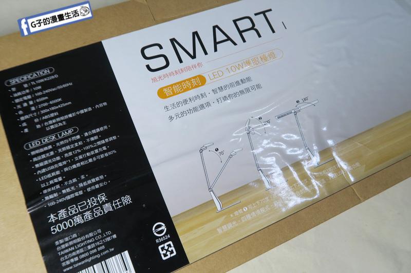 LED 燈推薦【旭光】LED 10W/SMART護眼檯燈.親子共讀.旭光燈泡.雪糕燈