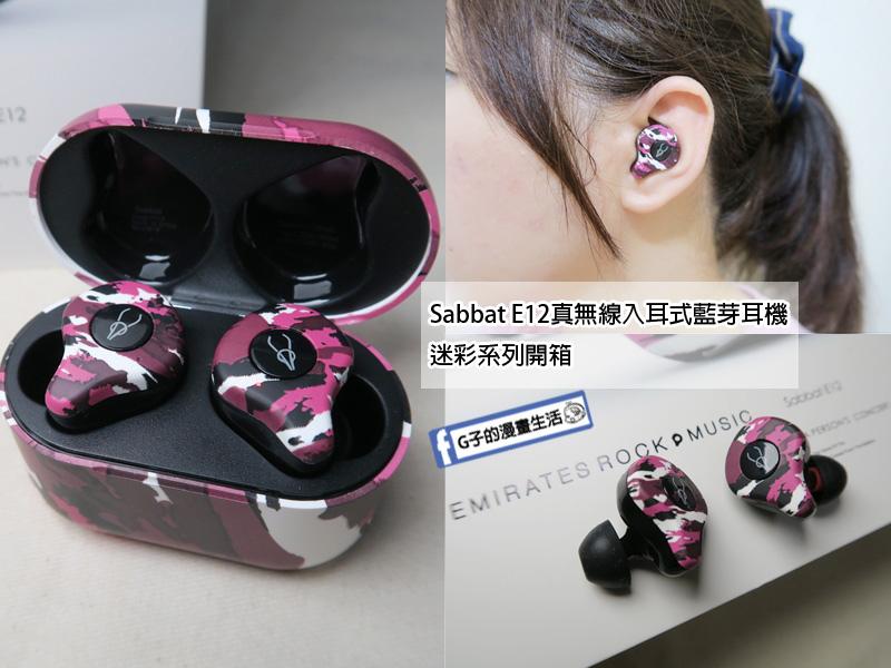 Sabbat X12 Pro真無線藍芽耳機.迷彩新色