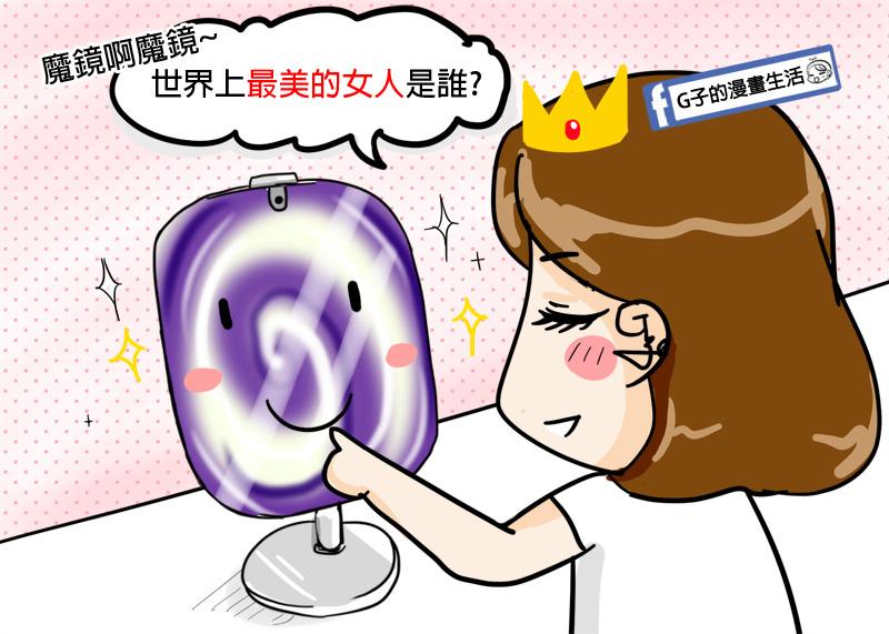 魔鏡XG子.jpg