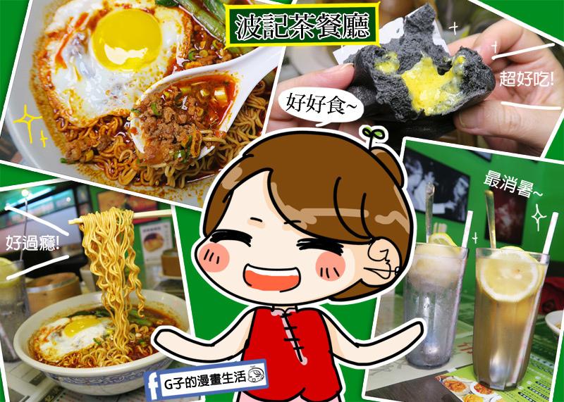 波記茶餐廳.港式飲茶.東區香港餐廳.台北港式料理