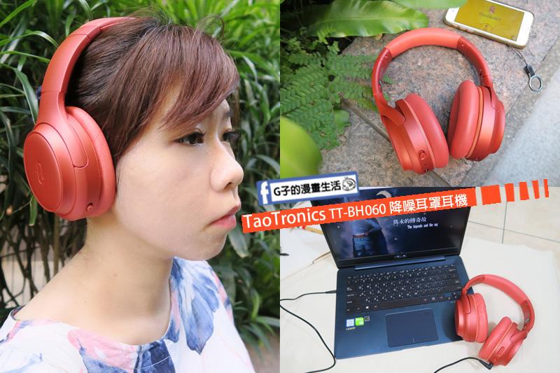 TaoTronics TT-BH060 降噪耳罩耳機 SoundSurge 60