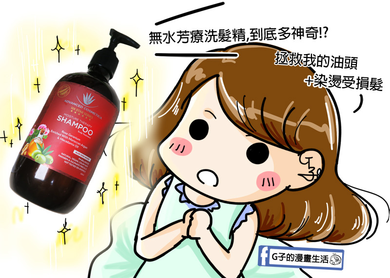 Shiangers香爵 澳洲無水芳療洗髮精.夏天頭髮出油.極致修護.染燙受損髮