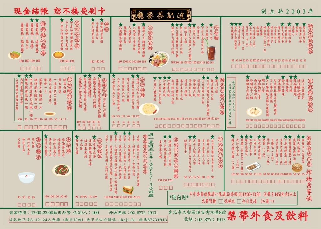 東區波記茶餐廳 蔡單Menu