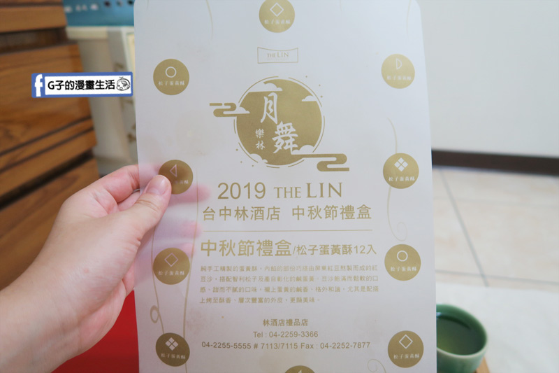 The Lin 台中林酒店-中秋節禮盒.松子蛋黃酥.月餅推薦