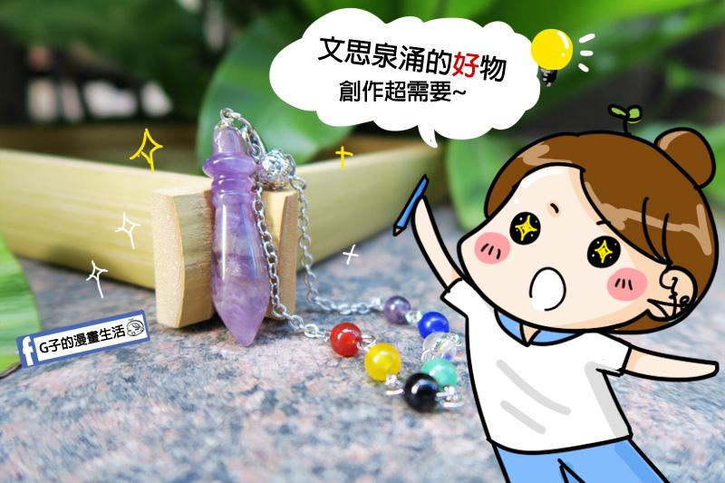 G子X文昌筆吊墜鏈(紫水晶)《含開光》財神小舖