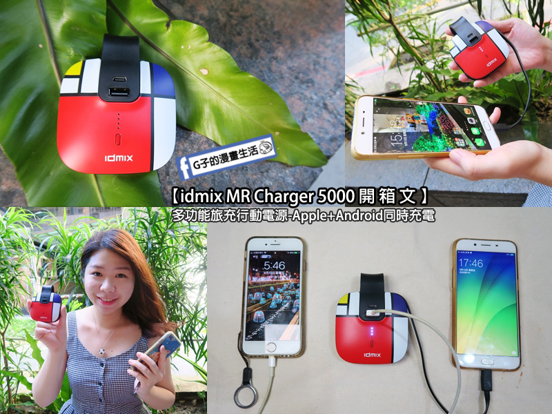 3C開箱-WitsPer 智選家IDMIX MR CHARGER 5000多功能旅充行動電源
