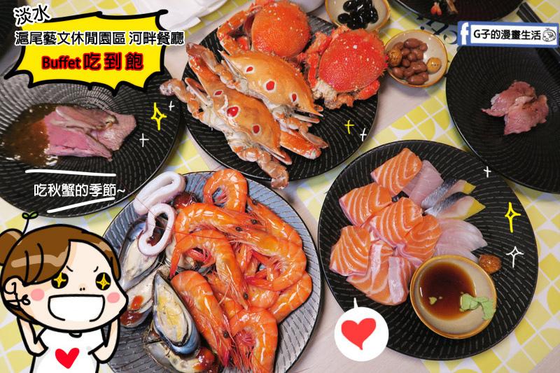 淡水滬尾休閒園區河畔餐廳.buffet吃到飽.秋蟹.螃蟹吃到飽