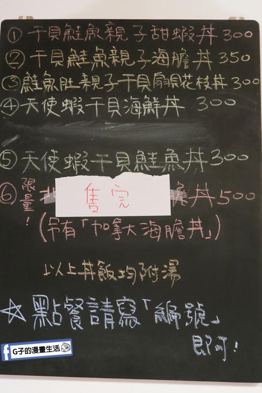 20190917永和千幸壽司.永和日本料理.永和日式料理