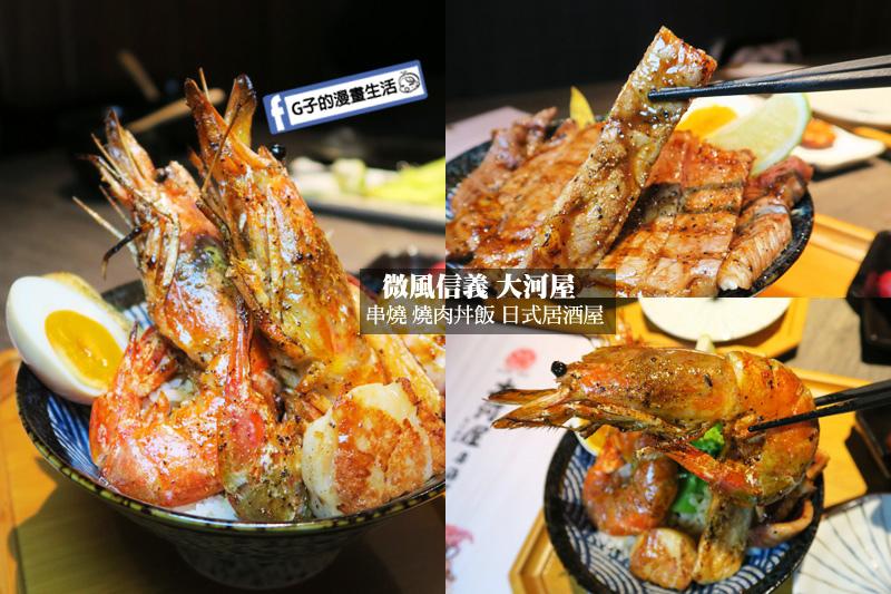 微風信義-大河屋.串燒.日式燒肉丼飯.居酒屋