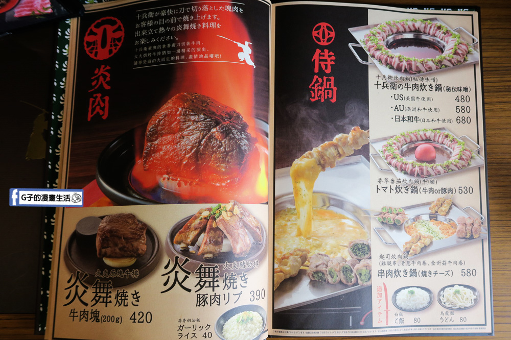 台北車站 肉和膳.牛肉壽喜燒火鍋.燒肉丼飯.壽司.日本料理
