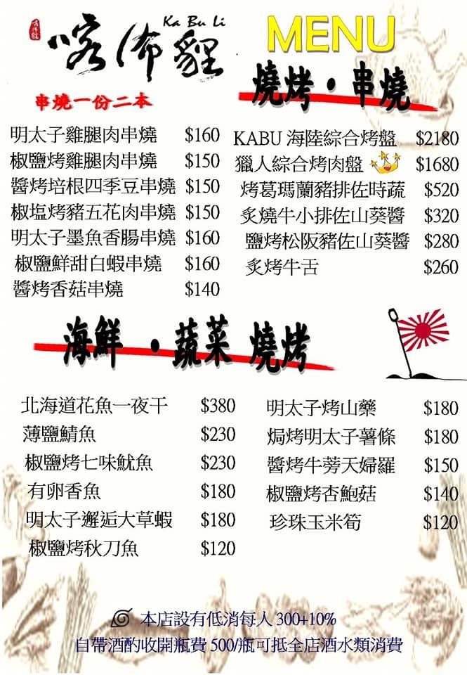 喀佈貍-【kabu】大眾居酒屋 2019秋冬新菜單MENU
