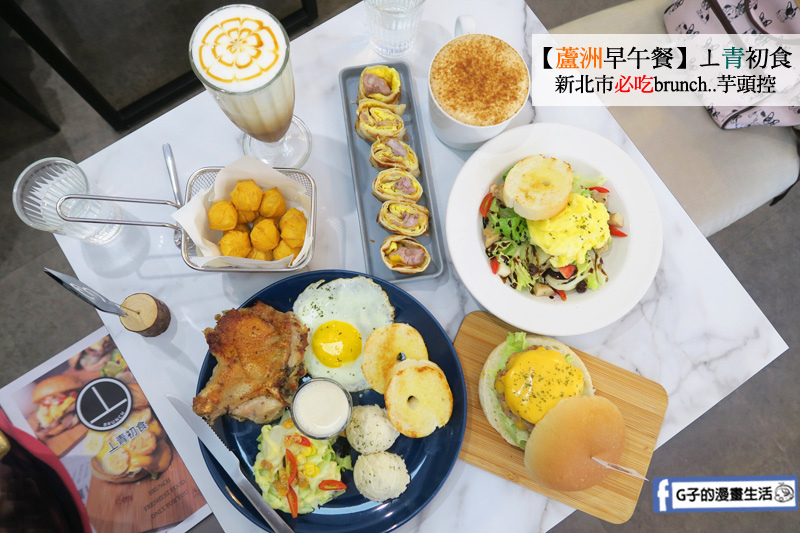 【蘆洲早午餐】丄青初食.捷運新蘆線.三民高中站.brunch
