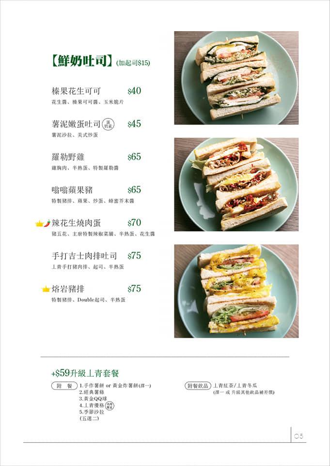 丄青初食 蘆洲早午餐菜單MENU