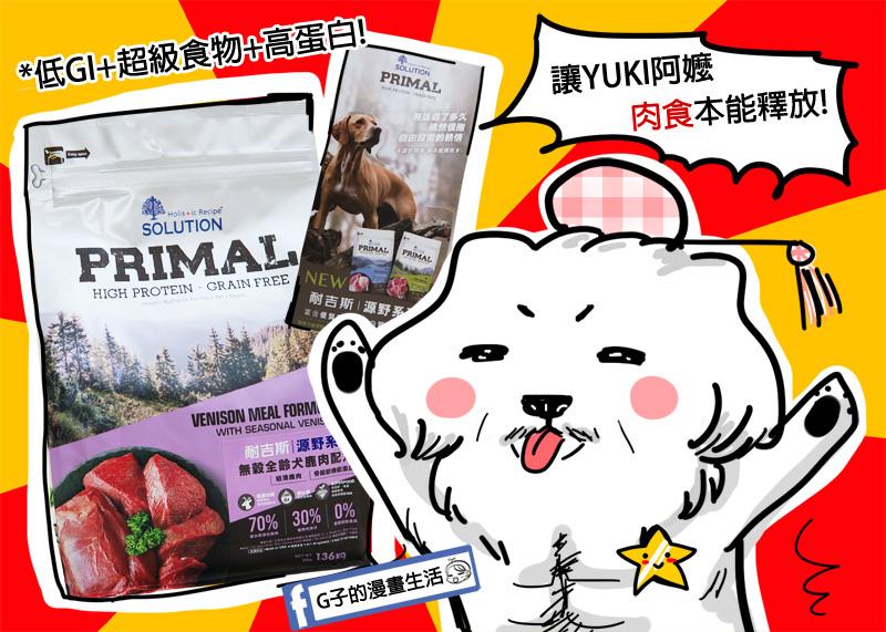 G子-耐吉斯源野Primal系列-無穀狗飼料.低GI.超級食物.高蛋白質.鹿肉
