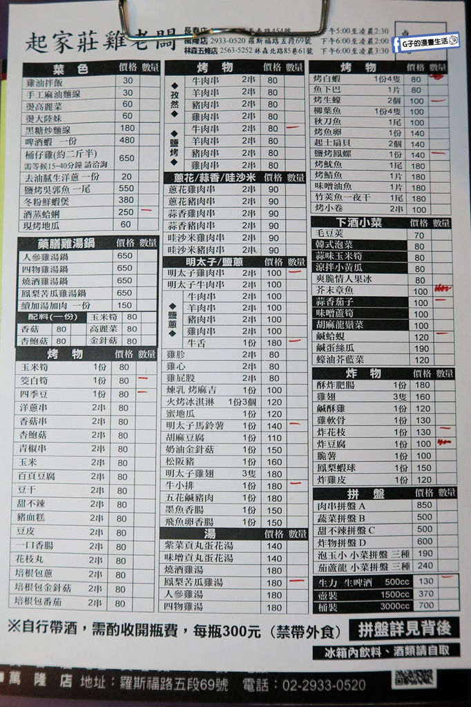 雞老闆 桶仔雞居酒屋.林森店.松江南京站.菜單MENU