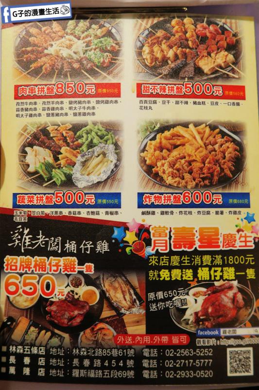 雞老闆 桶仔雞居酒屋.林森店.松江南京站.生日壽星活動