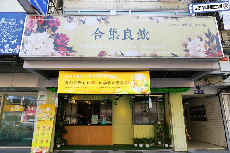 合集良飲.南京三民站.松山區
