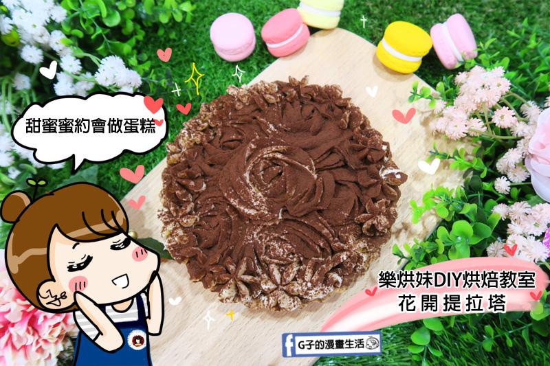 桃園中壢樂烘妹DIY烘焙教室.生日蛋糕.自己做蛋糕.男友禮物
