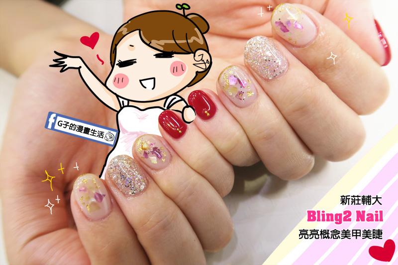 新莊Bling2 Nail(亮亮概念美甲美睫)輔大店XG子的漫畫生活
