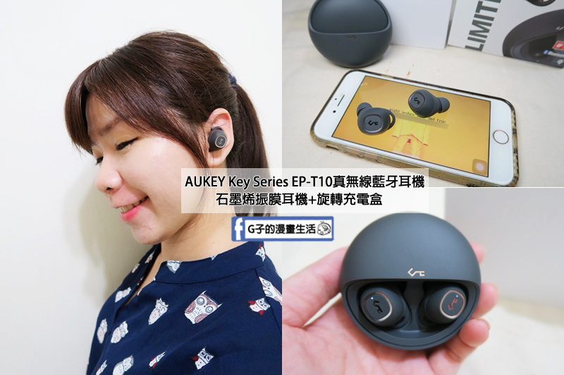 智選家合作 AUKEY Key Series EP-T10真無線藍牙耳機.石墨烯振膜耳機.11.11狂歡節開箱