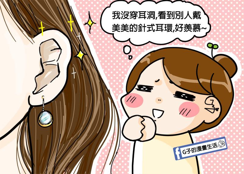 絢彩家-貼貼式耳環XG子的漫畫生活