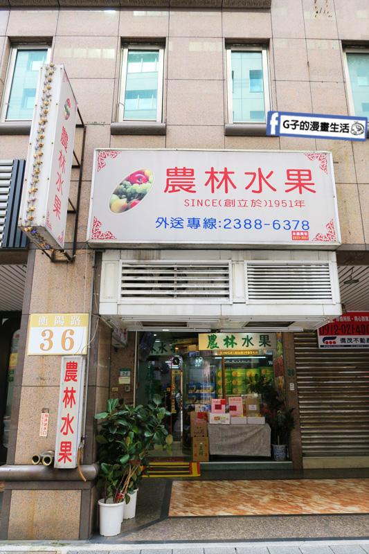 台北車站 農林水果