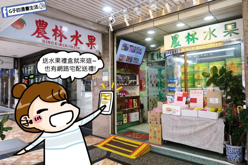 台北車站 農林水果.水果禮盒宅配