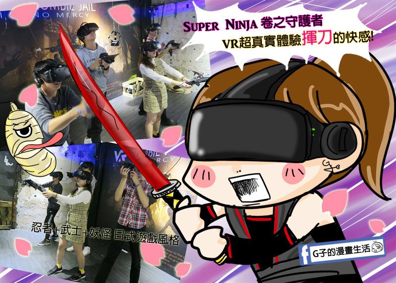 VR-Super-Ninja-卷之守護者XG子的漫畫生活