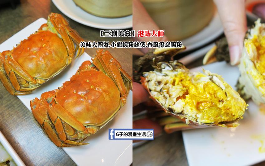 港點大師G子.台北三創美食