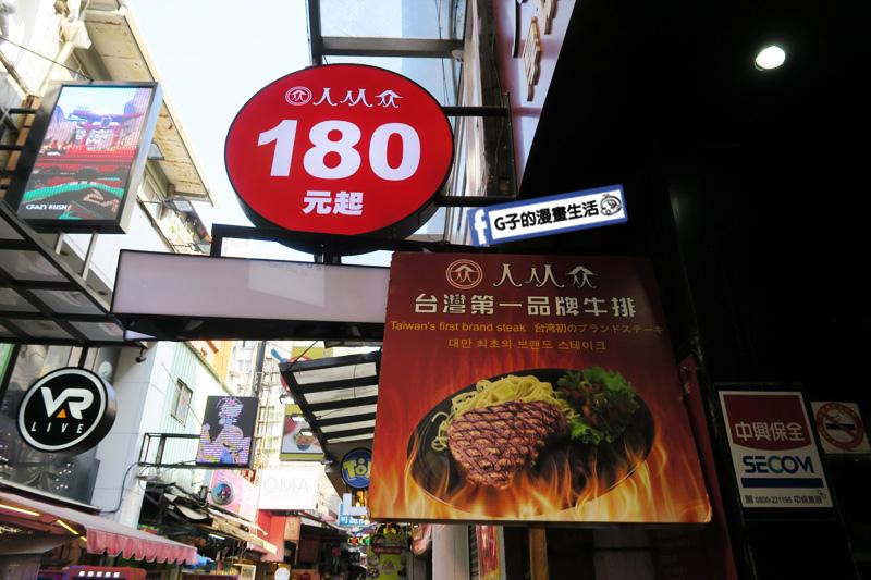 西門町牛排-人从众厚切牛排館-西門Steak.平價牛排