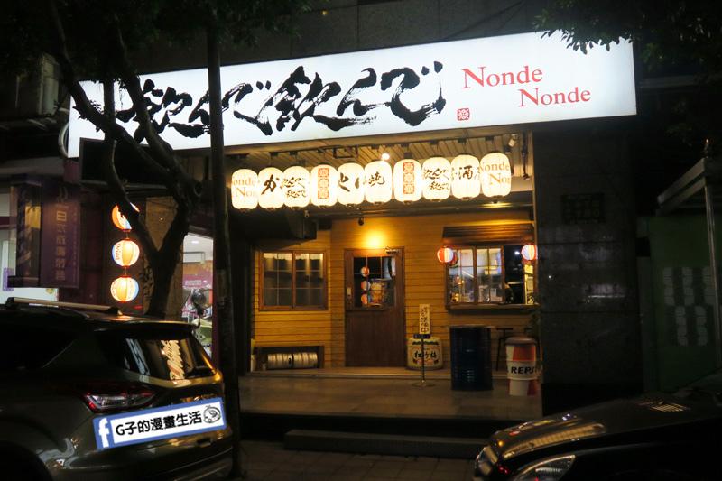 永和弄爹串燒居酒屋.飲んで飲んで串燒居酒屋.永和生魚片握壽司.