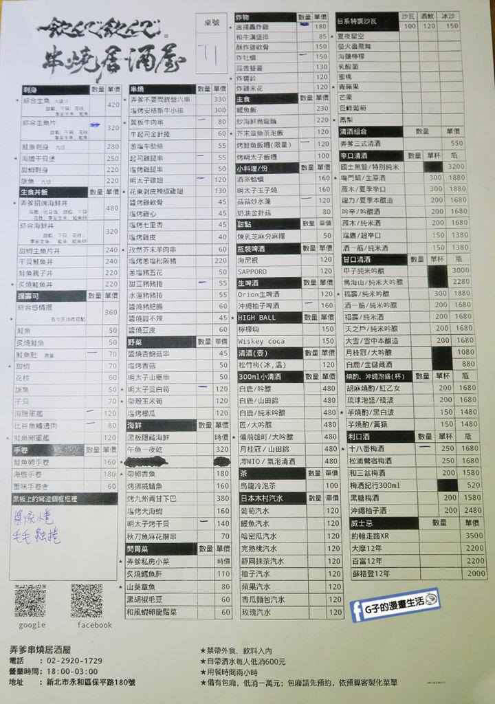 永和弄爹串燒居酒屋菜單MENU.飲んで飲んで串燒居酒屋.永和生魚片握壽司.