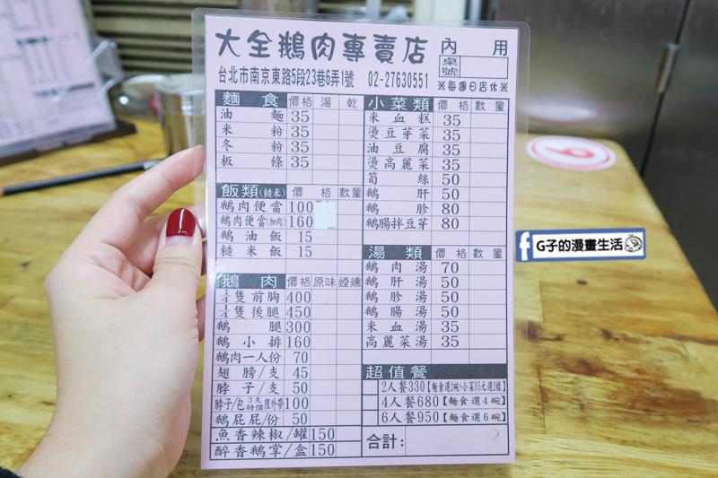 捷運南京三民站-大全鵝肉店.2019鵝肉飯評比.鵝樂。好食趣