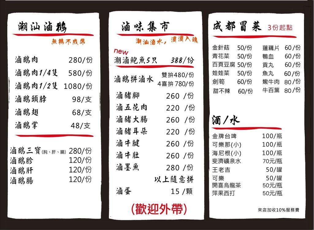 大安鵝川菜單MENU2.jpg